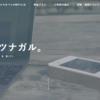 マチュピチュ・ウユニ旅行でエクスモバイルのWiFiを借りてみた
