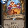 「激闘!ドラゴン大決戦」カード評価リーク