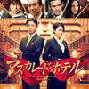 【日本映画】「マスカレード・ホテル〔2019〕」ってなんだ?