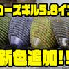 【ジークラック】シリーズ最大サイズのギル型ワーム「ベローズギル5.8インチ」に新色追加!