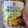 カップラーメン セブンイレブン野菜たくさん濃厚味噌ラーメン食べました。