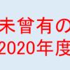 【人生の最大の変革のあった2020年度の思い~コロナ・緊急事態宣言~】