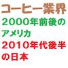 2000年前後のアメリカのコーヒー業界と2010年代後半の日本のコーヒー業界