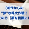 """30代からの""""夢""""攻略大作戦!その②(夢を目標に)"""
