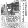 事件70年、語り継ぐ決意―4・3慰霊碑記事(中外日報)