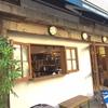 奥渋谷のオープン席が心地良いカフェ カフェ2