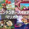 【マリオ】ニンテンドースイッチで遊べるマリオ作品 全シリーズまとめて紹介!!