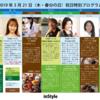 3/21(木・春分の日)祝日特別プログラム