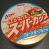 見つけたら買おう。スーパーカップは『フルーツヨーグルト味』がおすすめです。