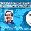 【開催告知7/20@明治大学】第2回ZESDA×明治大学グローカル・ビジネス・セミナー『地元産品を海外に売り込め! ~茨城の成功例から学ぶ~』