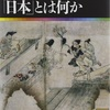 「日本の歴史0 日本とは何か」
