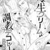 【感想】『苺、生クリーム、調教デコレート/ミナモトカズキ先生』