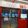 祝?移動自粛解禁。名古屋へ帰ります。