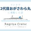 インドで「2代目おがさわら丸」に乗った話。Angriya Cruise ゴア→ムンバイ乗船記(前編)