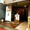 【今週のラーメン3357】 麺尊RAGE (東京・西荻窪) 特製つけそば/煮干し + エビスビール黒小瓶 〜優しい煮干し感覚と艶かしき昆布水ローションの競演