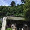 山寺と宮城峡蒸溜所