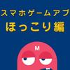 美しきスマホゲームアプリたち -ほっこり編-