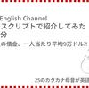 高橋ダン English Channel アメリカ人の借金、一人当たり平均9万ドル?! (10月18日)
