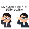 英語センス say/speak/talk/tell