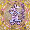 【FGOネタバレ注意】「徳川廻天迷宮 大奥」最終決戦! 左側のゲージはまさかの○○○ゲージだった!?