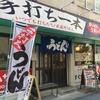 秀吉うどん 桜木町店~ソニックシティ近くでフラッと武蔵野うどん