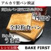 【アルカリ製パン検証】高級食パン店元工場長が作る 消える口溶け染み出すうま味 全粒粉食パン【アルカリイオン水でパン作り】