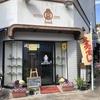 錦鯉たちが心を癒やす...居心地抜群な都島本通の喫茶店「水戸屋」でランチ