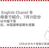 高橋ダン English Chanel 株式市場は大幅下落 / トランプ氏、米国選挙延期を提案(7月31日)