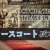 【オクトパストラベラー:switch版】ヒースコート 攻略 立ち回り参考