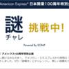 アメックス日本開業100周年キャンペーン 謎チャレが始まります