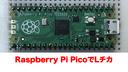 Raspberry Pi PicoでLチカ
