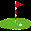 小さい子供にゴルフをさせると生意気になりがち( `ー´)ノ