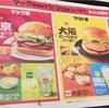【食レポ】マクドナルド 東京ローストビーフバーガーと大阪ビーフカツバーガーを食べてみた。