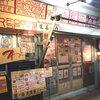 阿倍野ふらり旅のはじまり〜茶粥 さわ #1