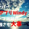 キャンプにお勧めな天気アプリはWindy
