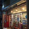 【痺れてうまい】武蔵小山にて麻婆豆腐はウェイウェイズカフェがおすすめ