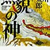 恒川光太郎『無貌の神』