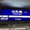 京阪電車サイコロの旅その12【最終回】