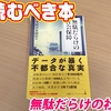 今、読むべき本~「無駄だらけの社会保障」日本経済新聞社 編
