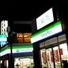 また本厚木かー 本厚木駅ミロード1 ウエルシアの地下にウエルシアがオープン!!
