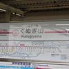 2018.10.20  【新京成の車両が大集合!!】新京成サンクスフェスタ2018