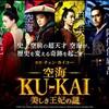『空海 -KU KAI- 美しき王妃の謎』に関する裏話