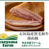 》石垣島の食材を使ったジュースやお肉をお届け【やえやまファーム】