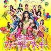 【まもなく2億回】「恋するフォーチュンクッキー」MV視聴回数