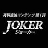 【任天堂】スマブラSP、DLC第1弾「ジョーカー」4月末に配信!スネークやシモンのアミーボも発売!【ニンテンドーダイレクト】
