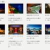 こんなに美しいおしゃれな宿が?!旅行で使える最強サイト紹介!