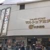 東京写真10選その29(下北沢・東北沢編)