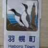 羽幌町 ― 炭鉱と夕日と海鳥 ―