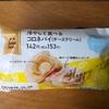 ファミマ コロネパイ(チーズクリーム)【正直レビュー】