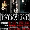 SHARA×小林信一×Syu TALK&LIVE! 開催間近です!